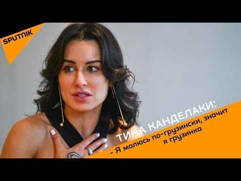 Тина Канделаки: Я молюсь по-грузински, значит я грузинка - видео