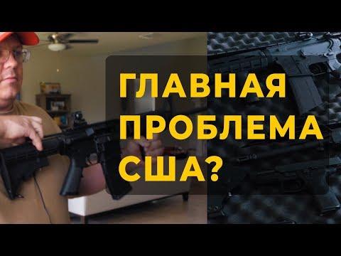 Про Оружие в США | Цены в русском магазине