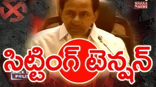 High Tension In TRS Sitting MLAs Over KCR Statement   BACKDOOR   Mahaa News