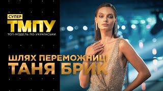 Путь победительницы на проекте. Таня Брык на Супер Топ-модель по-украински