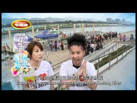 "Taiwan Pak Fah Yeow - Dajia Riverside Park Area 白花油帶你""油""花博--大佳公園區"