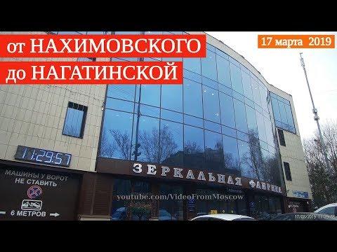 Прогулка от Нахимовского до Нагатинской // 17 марта 2019