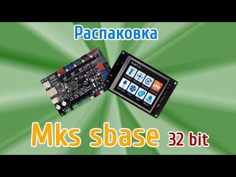 MKS Sbase 32 Bit для Anycubic Liner Plus. Распаковка.