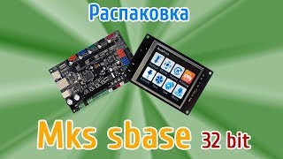 MKS Sbase 32 bit для Anycubic Liner Plus. Розпакування.