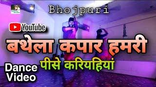 बथेला कपार हमरी पीसे करियहियां    #Bathela_Kapar_Hamari    Superhit cover dance by Jackson Sir