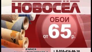 Новосел шпалери 5 ач 2015