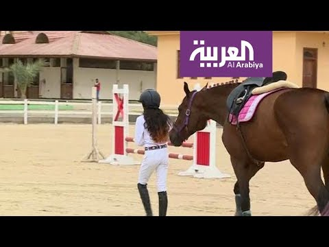 فارسات سعوديات يتحدثن للعربية عن تجاربهن  - نشر قبل 2 ساعة
