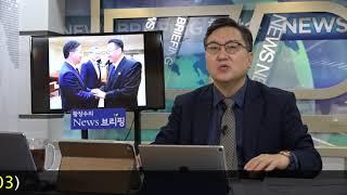 「남북 회담」에서 북이 노리는 목표와 회담 성사 배경 [세밀한안보] (2018.01.09) 1부