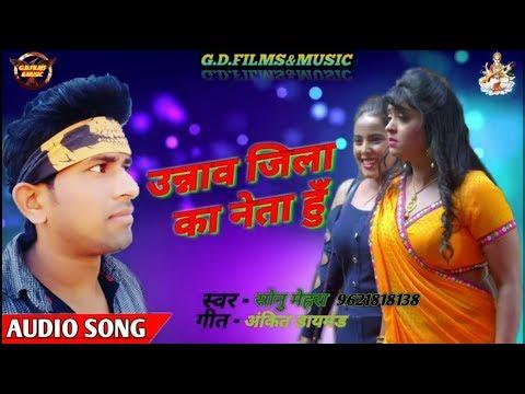 उन्नाव जिला का नेता हु super hit song by sonu mehra subscribe my channel