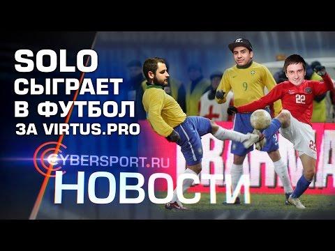 видео: Новости: solo сыграет в футбол за virtus.pro и новые инвайты на htc 2v2 invitational