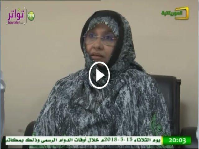 وزيرة الزراعة لمينه بنت أمم تلتقي بمزارعي مقاطعة كرمسين