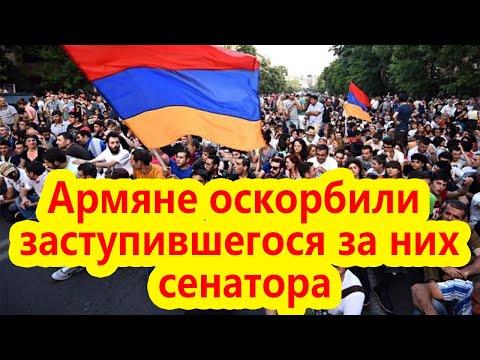 Армяне оскорбили заступившегося за них сенатора Андрея Климова - русофобия в Ереване набирает новые