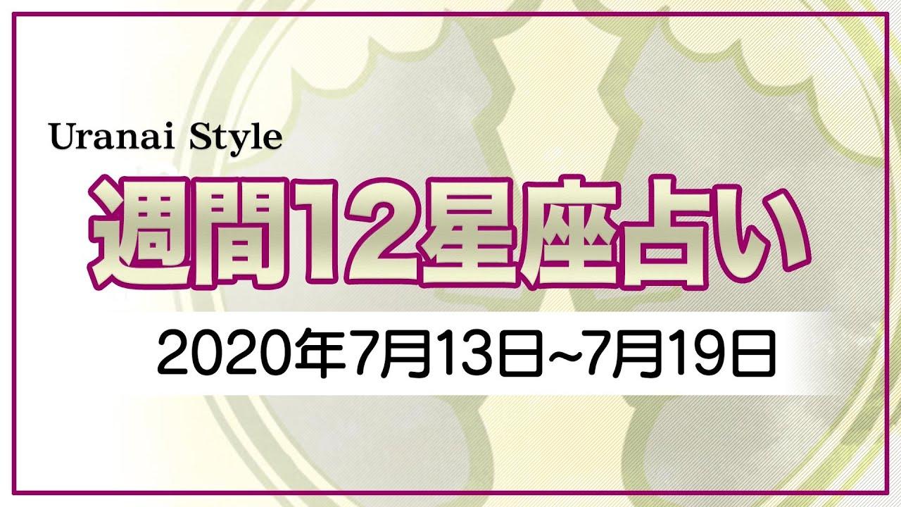 【今週の運勢】2020年7月13日~19日【12星座占いランキング】