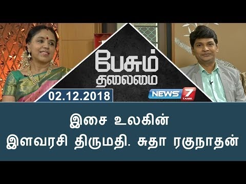 Carnatic Singer Sudha Raghunathan in Paesum Thalaimai | News7 Tamil