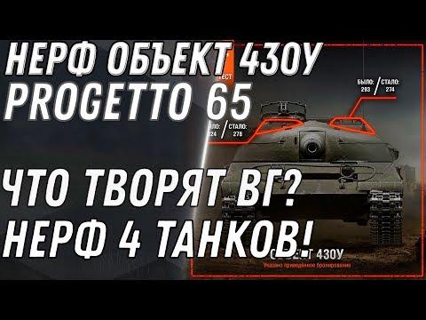 НЕРФ ОБЪЕКТ 430У И Progetto M40 Mod. 65 ЖЕСТКИЙ НЕРФ ТАНКОВ В ВОТ! ЧТО ТВОРЯТ WG?  World Of Tanks