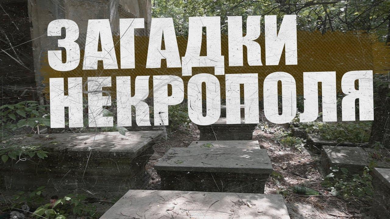 Старое кладбище Таганрога и некоторые храмы с историей