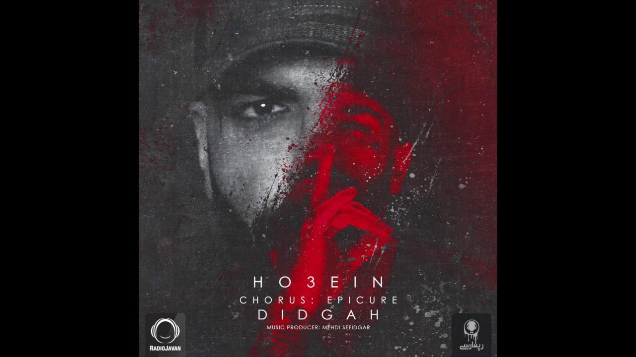 Ho3ein - Didgah (Ft Epicure) OFFICIAL AUDIO