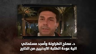 د. مصلح الطراونة وأمجد مسلماني - الية عودة الطلبة الأردنيين من الخارج  - نبض البلد