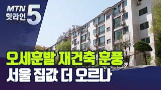 오세훈발 재건축 '훈풍'…서울 집값 다시 들썩이나 / …