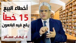 أخطاء البيع الشخصي: 15 خطأ يقع فيه البائعون، عليك أن تتجنبهم - د. إيهاب مسلم