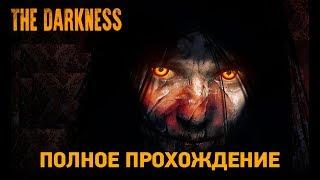 The Darkness # Полное прохождение (The Darkness 2017)