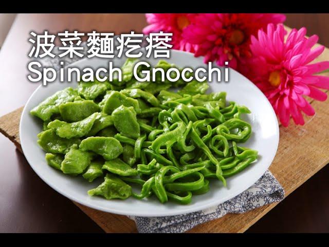 【楊桃美食網-3分鐘學做菜】波菜麵疙瘩 Spinach Gnocchi
