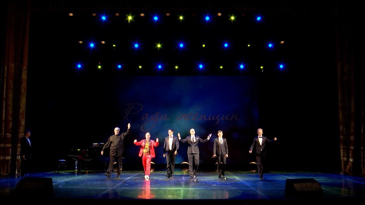 Видео-версия концерта «Ради женщин»