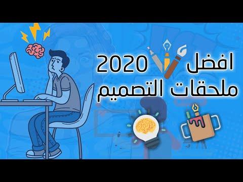 افضل-ملحقات-التصميم-و-المنتاج-لعام-2020---محمد-حسب