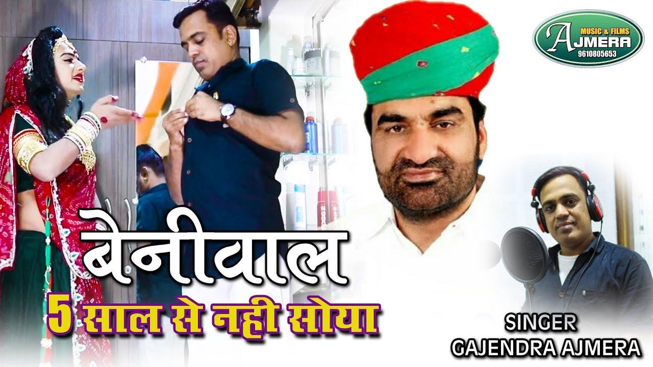 Gajendra Ajmera-Hanuman Beniwal New Song   बेनीवाल 5 साल से नहीं  सोया    Ajmera music and films