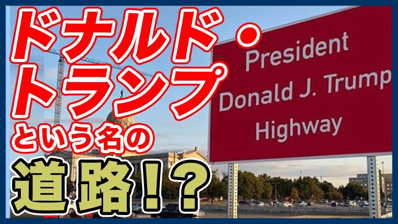 ドナルド・トランプという名の道路!?