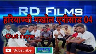 हरियाण्वी मखोल एपीसोड 04|| Haryanvi Makhol episode 04 || RD Films entertainment||