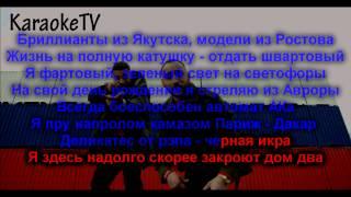 Караоке TV - Утесов (Тимати, L