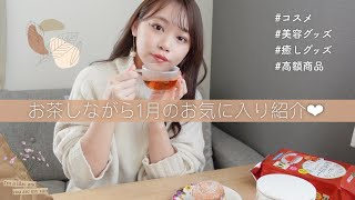 1月のお気に入り♡新年初購入品や話題のコスメなど✨〜January Favorites 2021〜