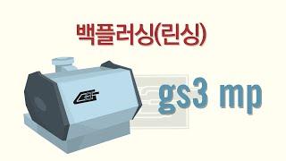 GS3 MP - 백플러싱(린싱) 방법