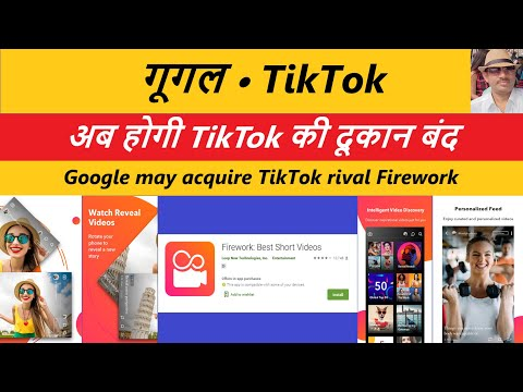 गूगल • TikTok | Google may acquire TikTok rival Firework