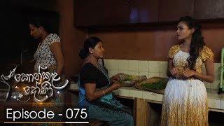 Konkala Dhoni | Episode 75 - (2018-02-08) | ITN Thumbnail