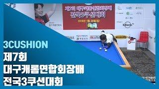 [당구-Billiard] 3쿠션_정재권 v 한광수_제7…