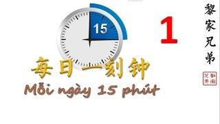 Mỗi ngày 15 phút học tiếng Trung 1 Phát âm [每日一刻钟] :4 Vận mẫu đơn + 4 Thanh điệu