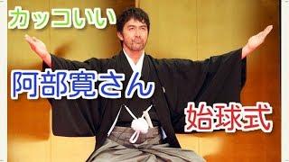 まさか阿部寛さんが甲子園に来るとは...(*^^*) カッコいいです(^-^)☆ チ...