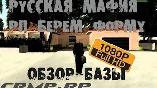 CRMP-RP. Русскую Мафию. Обзор базы.