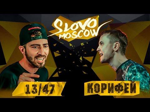 SLOVO MOSCOW - КОРИФЕЙ vs 13/47 (MAIN-EVENT)