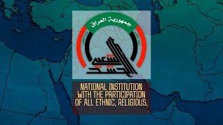 Иракские отряды народной мобилизации в борьбе против ИГИЛ. Полная версия