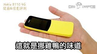 Nokia 8110 4G 台灣公司貨 開箱 & 深度評測 [OMG CRAFTS]