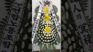 서울국립경찰병원장례식장꽃배달.경찰병원근조화환.조화.부고…