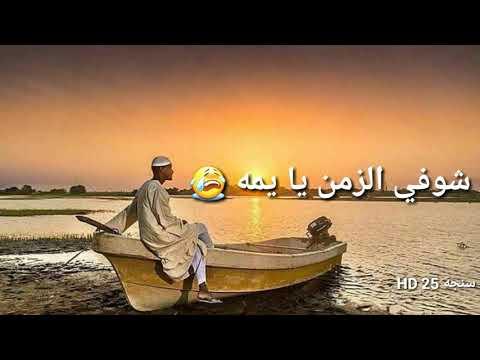 شوفي الزمن يا يمه 😭