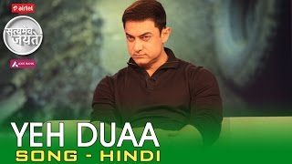 Yeh Duaa - Song - Hindi | Satyamev Jayate - Season 3 - Episode 2 - 12 October 2014