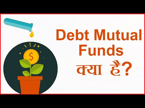 What are Debt Mutual Funds in Hindi? | Debt Funds kya hai?