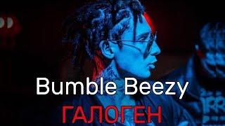 Bumble Beezy Галоген Текст