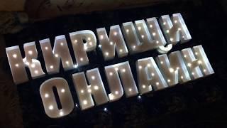Буквы с подсветкой своими руками.