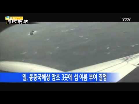 일, 동중국해 3곳 암초에 섬 명칭 부여...한국 염두 둬 / YTN